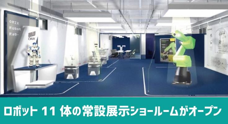 roboren-tokyo-robot-lab