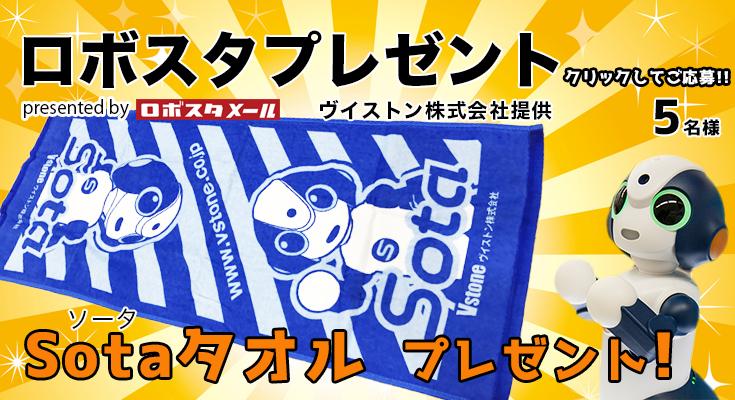 08-present-title-sota01