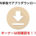 【ロボホンアプリレビュー】ロボホン単独でアプリをダウンロード〜アプリ管理