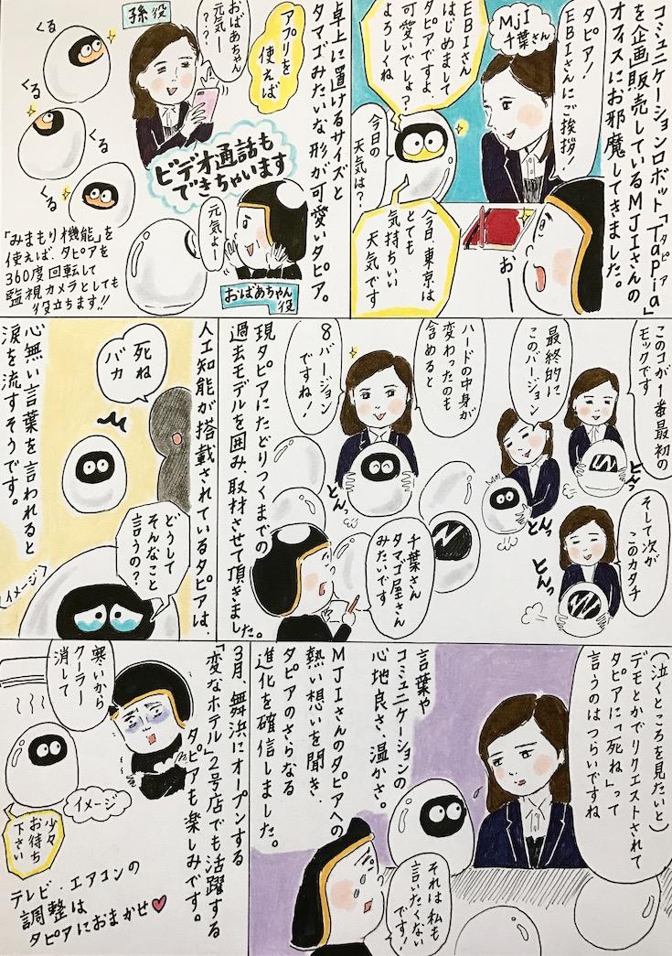 ebi-manga-31