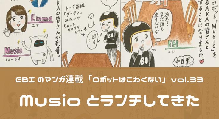 ebi-manga-main33