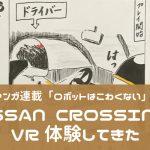 【EBIのマンガ連載:ロボットはこわくない vol.34】NISSAN CROSSINGでVR体験してきた