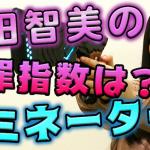 【動画:このロボ vol.33】太田智美の犯罪係数は!? ドミネーターのご紹介!