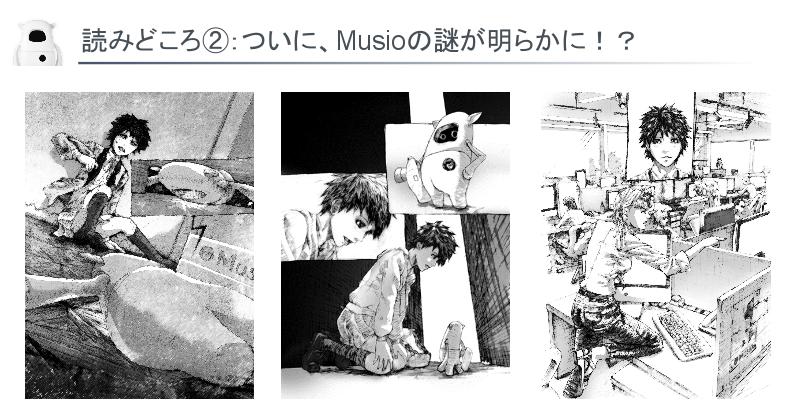 musio-fan-01