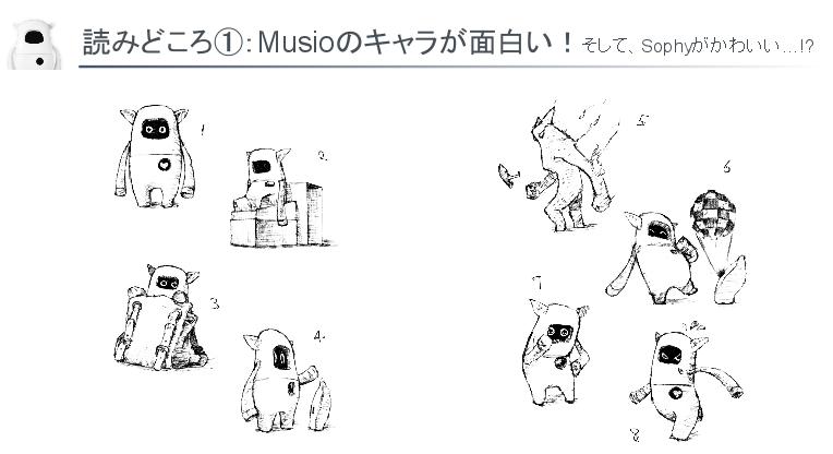 musio-fan-02