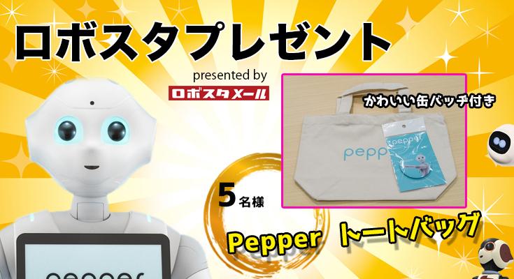 present-title-pep01