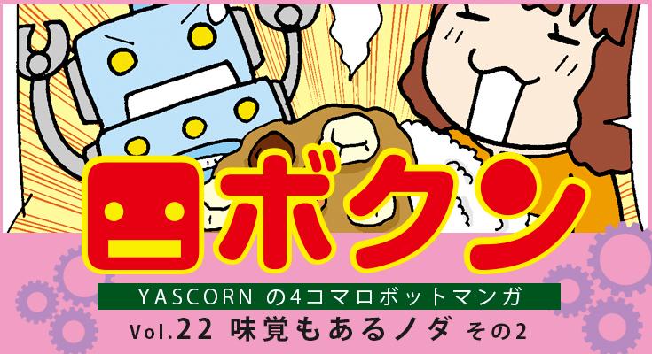 【連載マンガ ロボクン vol.22】味覚もあるノダ その2
