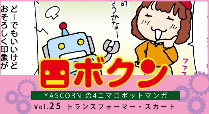 【連載マンガ ロボクン vol.25】トランスフォーマー・スカート