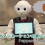 【Pepperロボアプリレビュー】さぁ、目を閉じてごらん〜Pepper Imagination