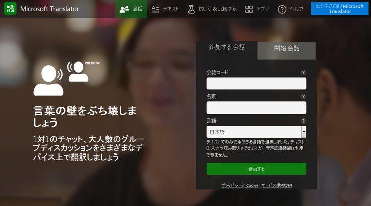 マイクロソフト 翻訳 アプリ