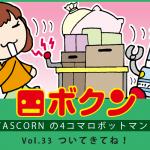 【連載マンガ ロボクン vol.33】ついてきてね!