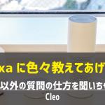 【Amazon Alexaスキル】「Cleo」を通してAlexaに英語以外の言葉を教えてあげよう!