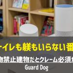 【Amazon Alexaスキル】「Guard Dog」は番犬代わりになるのか?