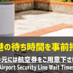 【Amazon Alexaスキル】空港に行く前に「Airport Security Line Wait Times」で所要時間を確認!