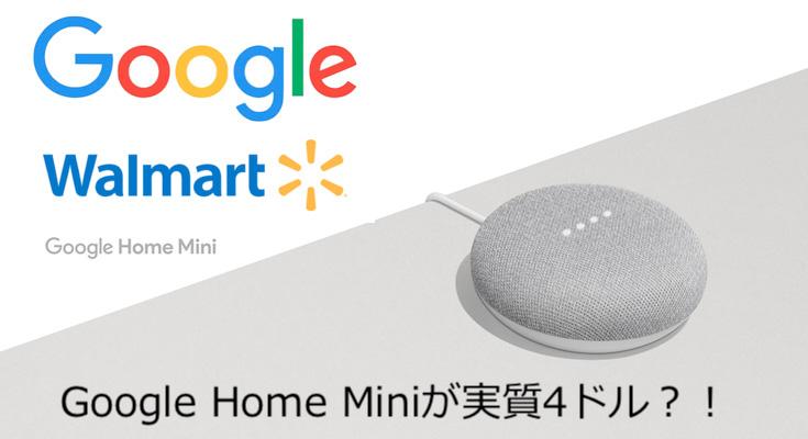 walmart google home mini 4. Black Bedroom Furniture Sets. Home Design Ideas