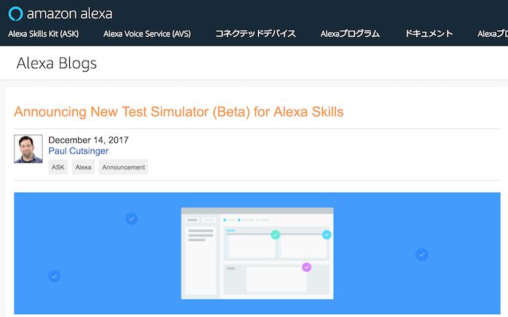 Alexa Skill開発】Amazon Alexaスキル向けの新テスト