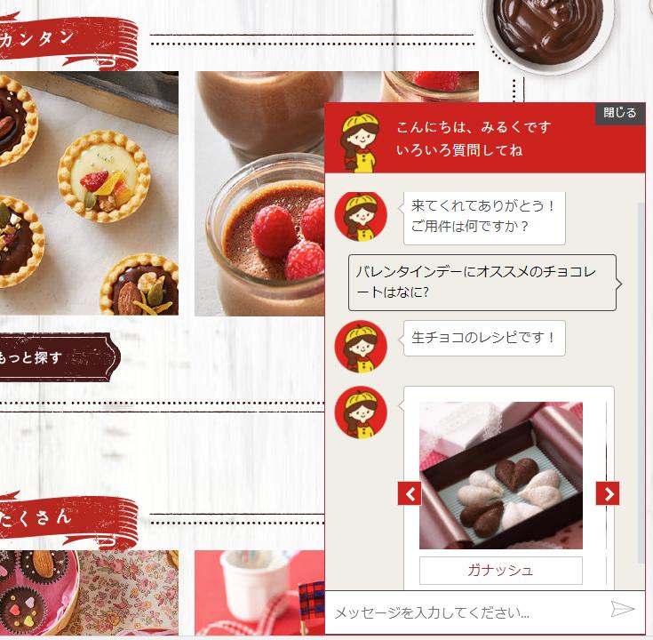 チョコ レシピ ガーナ