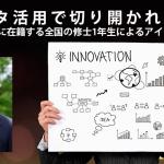 NTTドコモが「データ活用で切り開かれる未来 ~オープンイノベーションの時代に生きる~」アイデアソン開催、ロボスタの神崎洋治が登壇