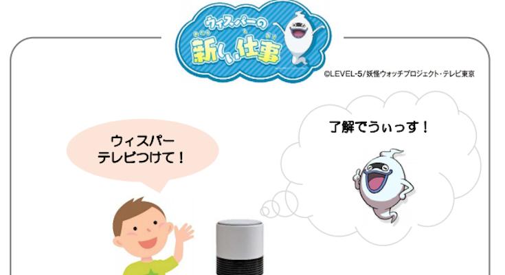 ウィスパー電気をつけて九州電力の音声端末が妖怪ウォッチとコラボ