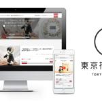ロボットスタートが「東京技術商店」をオープン クラウドファンディングでロボット・IoTデバイスの販売を支援