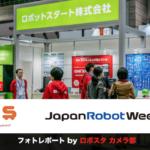 写真100枚を一挙公開「World Robot Summit 2018 / Japan Robot Week 2018」フォトレポート! by ロボスタカメラ部