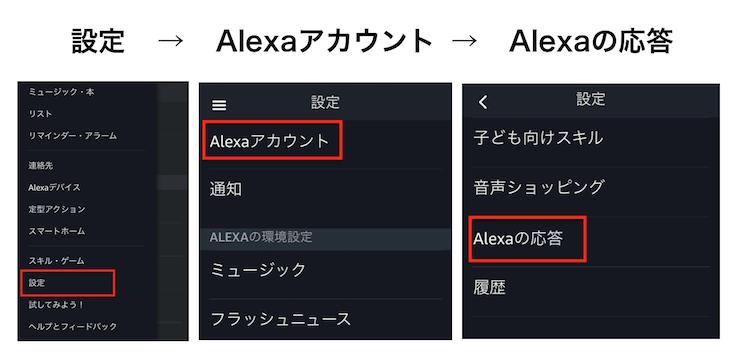 出 ない 音 が アレクサ