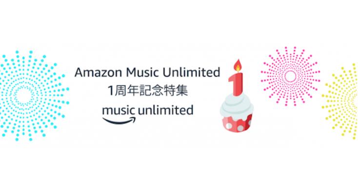 Amazon Music Unlimitedが人気の...