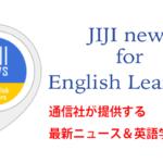 【Amazon Alexaスキル】最新ニュースが聞けて英語も上達できる(かも)!時事通信社「JIJI news for English Learners」