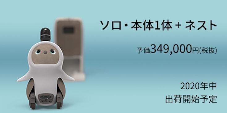 価格 ラボット