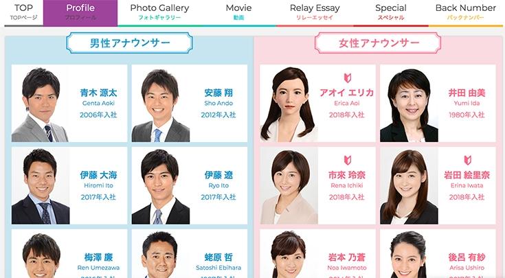 日本 テレビ アナウンサー 一覧 日本テレビのアナウンサー一覧 - Wikipedia