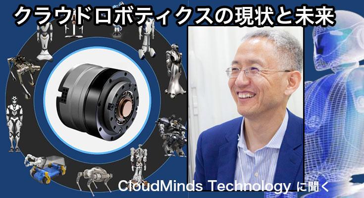 ロボットの頭脳「クラウドロボティクス」の現状と未来 〜3つのキー・テクノロジーとは〜 米クラウドマインズ ...
