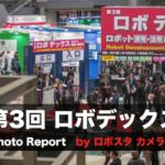 写真100枚を一挙公開「第3回ロボデックス」フォトレポート! by ロボスタカメラ部