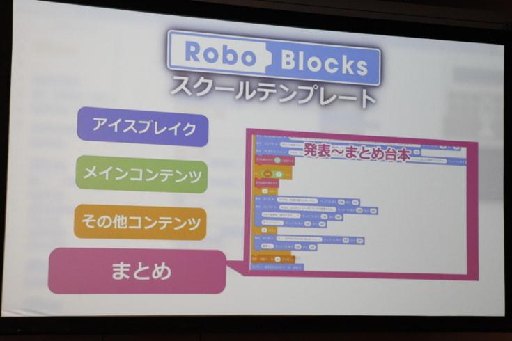 ブロックス ロボ