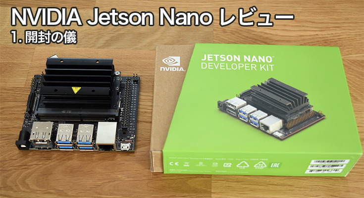 小型の最新AIコンピュータ「NVIDIA Jetson Nano」レビュー(1) 開封の儀