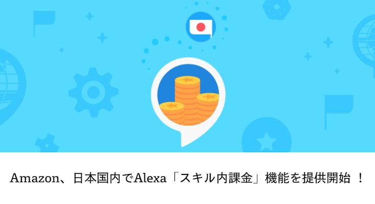 Amazon、日本国内で「Alexaスキル内課金」機能を提供開始 ! | ロボスタ - ロボット情報WEBマガジン