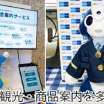 受付や観光、商品紹介やメニューを多言語でロボット「Sota」がご案内 最新の会話技術を搭載したNTTテクノクロスの「AMARYLLIS」(アマリリス)