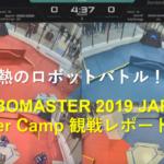 白熱のロボットバトル!「RoboMaster 2019 Japan Winter Camp」観戦レポート!世界大会への登竜門