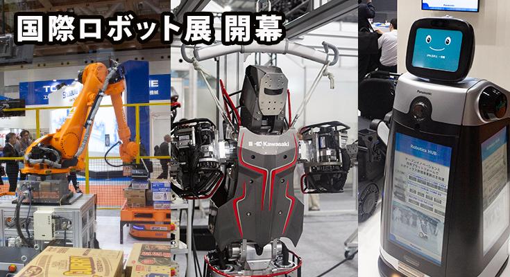 ロボット 展 2019