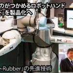 柔らかいものを優しくつかめるロボット「触覚ハンド」を製品化へ 豊田合成の次世代ゴム「e-Rubber」を使った最先端ハプティクス技術