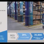 イノベーション・マトリックス、アフターコロナのロボット事業展望とフェッチの倉庫用ロボットを紹介