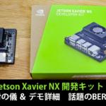 【Jetson Xavier NX レビュー(1)】高性能なミドルレンジモデルのAIコンピュータボード 開封の儀&デモ詳細 BERTにも挑戦