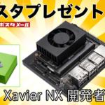 「Jetson Xavier NX 開発者キット」を3名様にプレゼント! 話題のAIコンピュータボードの最新モデル (NVIDIA提供)