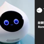 予想外の会話が楽しめる自律型会話ロボット「Romi」(ロミィ) 速攻レビュー!