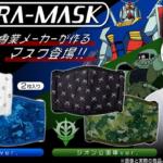 「機動戦士ガンダム」シンプルなデザインの大人用マスクが登場!地球連邦軍とジオン公国軍の2種 老舗マスク専業メーカーが生産
