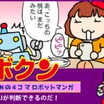 【連載マンガ ロボクン vol.170】AIが判断できるのだ!