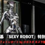 渋谷PARCOで展示中、空山基氏デザインの「SEXY ROBOT」フォトレポート! by ロボスタカメラ部