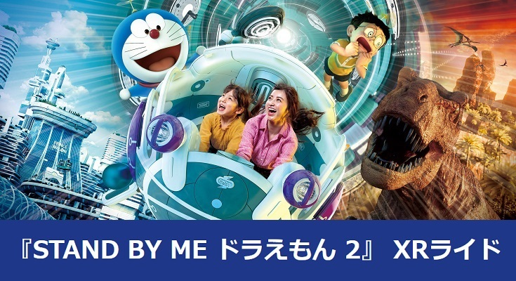 STAND BY ME ドラえもん 2の画像 p1_19
