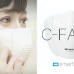10m先のスマホで話せるスマートマスク「C-FACE」 37分間で2千8百万円を集めた話題の製品が日本でもクラウドファンディング開始