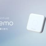 第3世代スマートリモコン「Nature Remo3」Amazonで販売開始 既存の「Nature Remo」の価格改定も発表