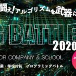 リアルタイムのプログラミングを競う企業/学校対抗コンテスト「PG BATTLE 2020」参加募集中!昨年444チーム/1,332人が参加